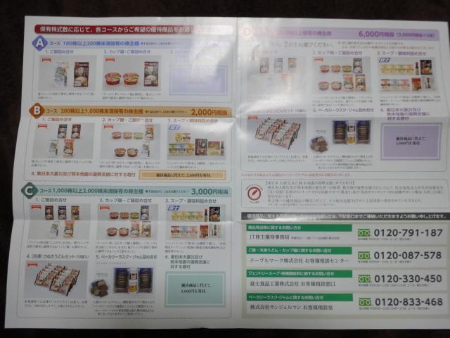 たばこ 産業 日本