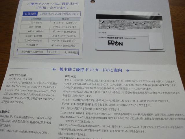 株価 エディオン